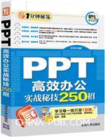 PPT 高效办公实战秘技250招