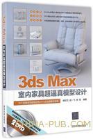 3ds Max室内家具超逼真模型设计