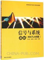 信号与系统基础(MATLAB版)