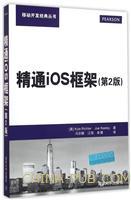 精通iOS框架(第2版)