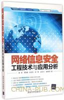 网络信息安全工程技术与应用分析