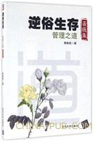 逆俗生存――管理之道(蔷薇集)