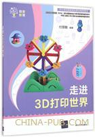 走进3D打印世界