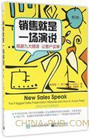 销售就是一场演说――规避九大错误 让客户买单(第二版)