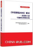 《中国制造2025》解读——省部级干部专题研讨班报告集