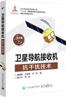 卫星导航接收机抗干扰技术
