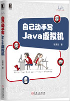 (特价书)自己动手写Java虚拟机