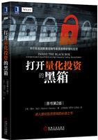 打开量化投资的黑箱(原书第2版)(china-pub首发)