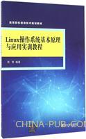 Linux操作系统基本原理与应用实训教程