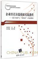 """企业经营决策模拟实践教程――基于ERP与""""多组织""""沙盘模拟"""