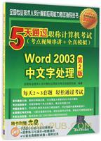 5天通过职称计算机考试(考点视频串讲+全真模拟)――Word 2003中文字处理(第2版)