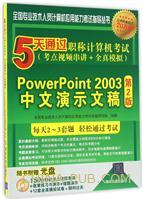 5天通过职称计算机考试(考点视频串讲+全真模拟)――PowerPoint 2003中文演示文稿(第2版)