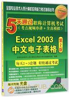 5天通过职称计算机考试(考点视频串讲+全真模拟)――Excel 2003中文电子表格(第2版)