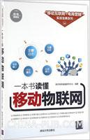 一本书读懂移动物联网