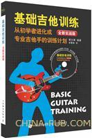 基础吉他训练(全新实战版)