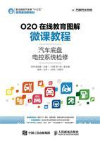 O2O在线教育图解微课教程――汽车底盘电控系统检修