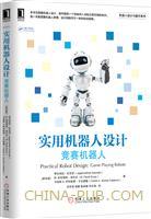实用机器人设计―竞赛机器人
