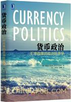 (特价书)货币政治:汇率政策的政治经济学