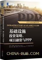 基础设施投资策略、项目融资与PPP(唯一官方购买渠道)
