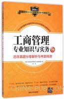 工商管理专业知识与实务(中级)历年真题分章解析与考题预测