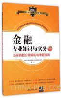金融专业知识与实务(中级)历年真题分章解析与考题预测