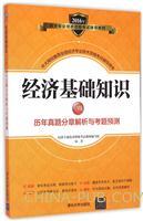 经济基础知识(中级)历年真题分章解析与考题预测