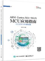 ARM Cortex-M4 + Wi-Fi MCU应用指南――CC3200 IAR基础篇