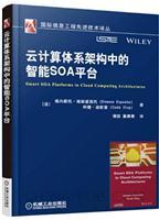 云计算体系架构中的智能SOA平台