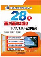 28天面对面学维修――LCD/LED液晶电视