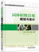 园林植物景观规划与设计