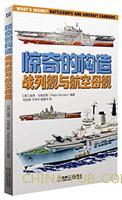 惊奇的构造:战列舰与航空母舰