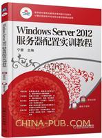 Windows Server 2012服务器配置实训教程