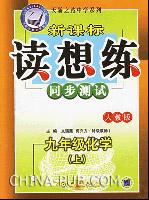 九年级化学(上)(人教版)-读想练同步测试-(新课标)