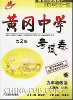 九年级政治 人教版 (上册)-黄冈中学考试卷-(第2版)