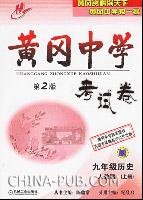 九年级历史(上册)(人教版)-黄冈中学考试卷-(第2版)