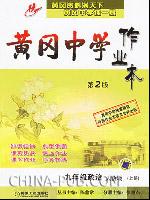九年级政治 人教版 (上册)-黄冈中学作业本-(第2版)