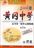 语文-2007届黄冈中学-高考第一轮单元训练题(第2版)