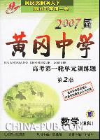 数学(理科)-黄冈中学高考第一轮单元训练题-(2007届)(第2版)