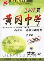 数学(文科)-2007届黄冈中学-高考第一轮单元训练题(第2版)
