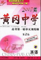 英语-黄冈中学高考第一轮单元训练题-(2007届)(第2版)