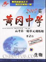 生物-2007届黄冈中学-高考第一轮单元训练题(第2版)