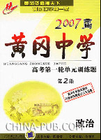 政治-黄冈中学高考第一轮单元训练题-(2007届)(第2版)