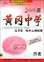 历史-2007届黄冈中学-高考第一轮单元训练题(第2版)