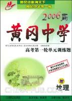 地理-黄冈中学高考第一轮单元训练题-(2007届)(第2版)