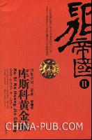 库斯科黄金城(印加帝国三部曲)(第二部)