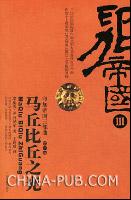 马丘比丘之光(印加帝国三部曲)(第三部)