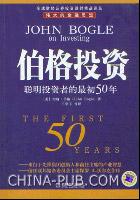 伯格投资:聪明投资者的最初50年