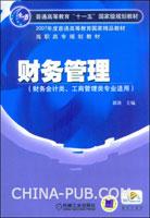 财务管理-(财务会计类.工商管理类专业适用)