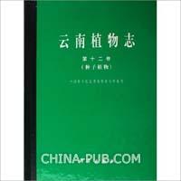 云南植物志-(第十二卷)(种子植物)