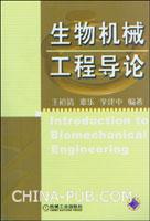 生物机械工程导论